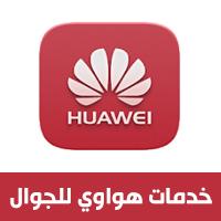 تحميل برنامج خدمات هواوي للجوال Huawei Mobile Services لأفضل برامج موبايلات هواوي 2020