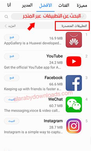 تحميل برنامج خدمات هواوي للجوال Huawei Mobile Services التطبيق الرسمي لأفضل برامج موبايلات هواوي