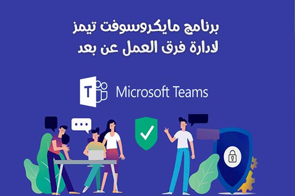 تحميل Microsoft Teams تطبيق ادارة فرق العمل عن بعد للاندرويد 2020