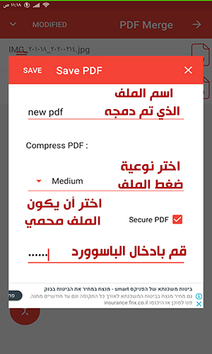 طريقة دمج ملفات PDF في ملف واحد للسامسونج