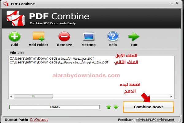 خطوات دمج ملفات PDF في ملف واحد للكمبيوتر