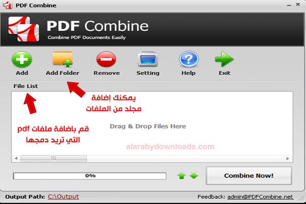 طريقة دمج ملفات PDF في ملف واحد للكمبيوتر كامل 2020