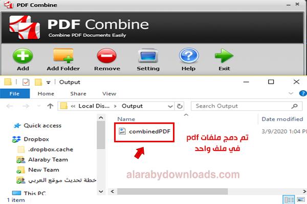 طريقة تجميع ملفات PDF في ملف واحد للكمبيوتر كامل 2020