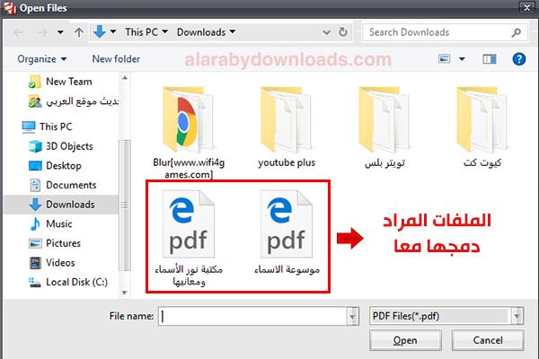 برنامج دمج ملفات PDF في ملف واحد للويندوز كامل 2020
