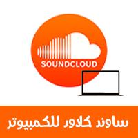 تحميل ساوند كلاود للكمبيوتر + شرح ساوند كلاود عربي 2020 SoundCloud PC