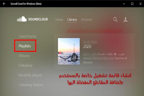 شرح ساوند كلاود عربي للكمبيوتر 2020 SoundCloud PC