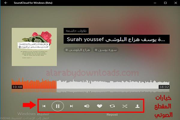 شرح ساوند كلاود عربي 2020 SoundCloud PC