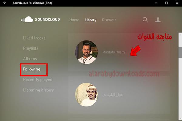ساوند كلاود للكمبيوتر عربي 2020 SoundCloud PC