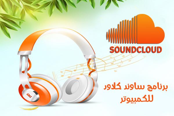 تحميل ساوند كلاود للكمبيوتر عربي 2020 SoundCloud PC