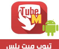 تحميل يوتيوب ميت بلس الجديد للاندرويد تيوب ميت TubeMate 3 للاندرويد أحدث اصدار 2020
