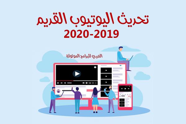 تحديث اليوتيوب القديم 2019-2020 مع شرح مميزات تحديث يوتيوب القديم بالصور