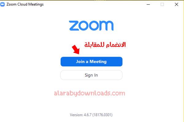 كيفية استخدام برنامج zoom cloud meetings للكمبيوتر