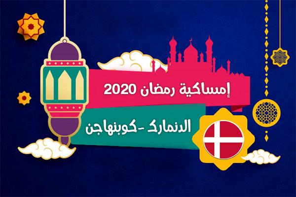 امساكية رمضان 2020 الدنمارك كوبنهاجن تقويم رمضان 1441 Ramadan Copenhagen Denmark