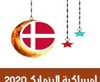 تحميل امساكية رمضان 2020 الدنمارك كوبنهاجن تقويم رمضان 1441 Ramadan Copenhagen Denmark