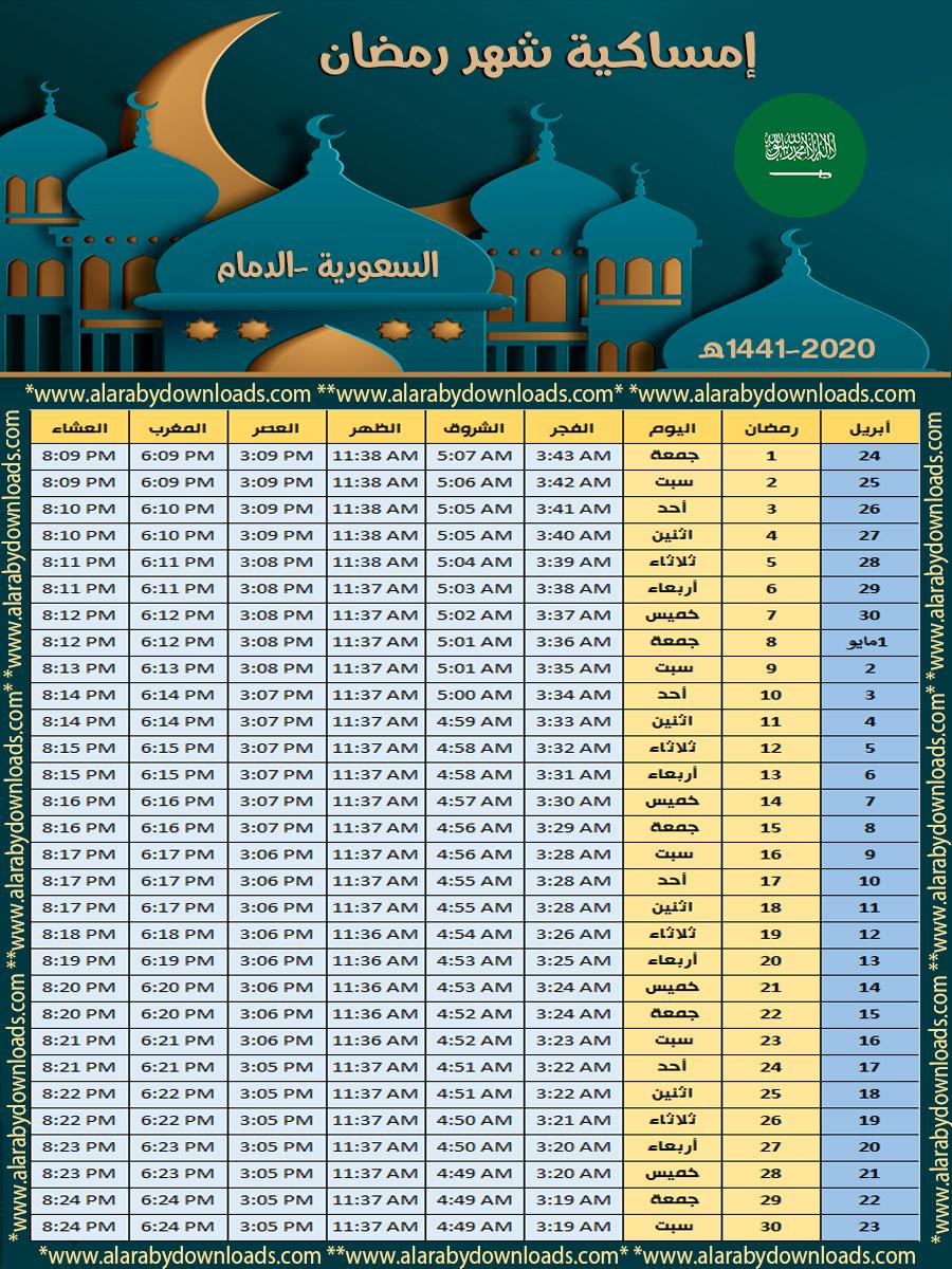 تحميل امساكية رمضان 2020 السعودية الدمام تقويم 1441 Ramadan Imsakia KSA Dammam