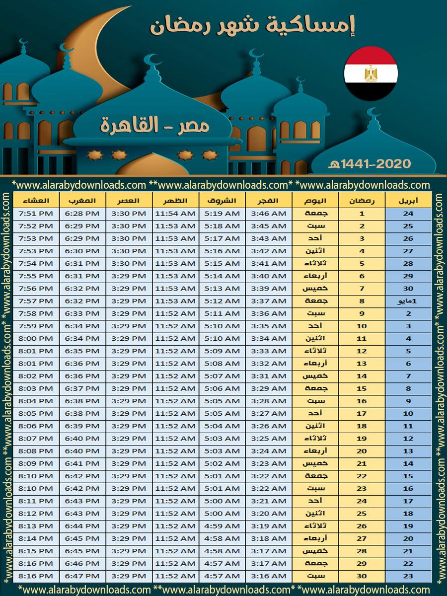 تحميل امساكية رمضان 2020 مصر القاهرة لعام 1441 هجري