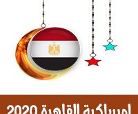 تحميل امساكية رمضان 2020 مصر القاهرة لعام 1441 هجري Ramadan In Cairo Egypt