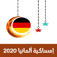 امساكية ألمانيا 2020