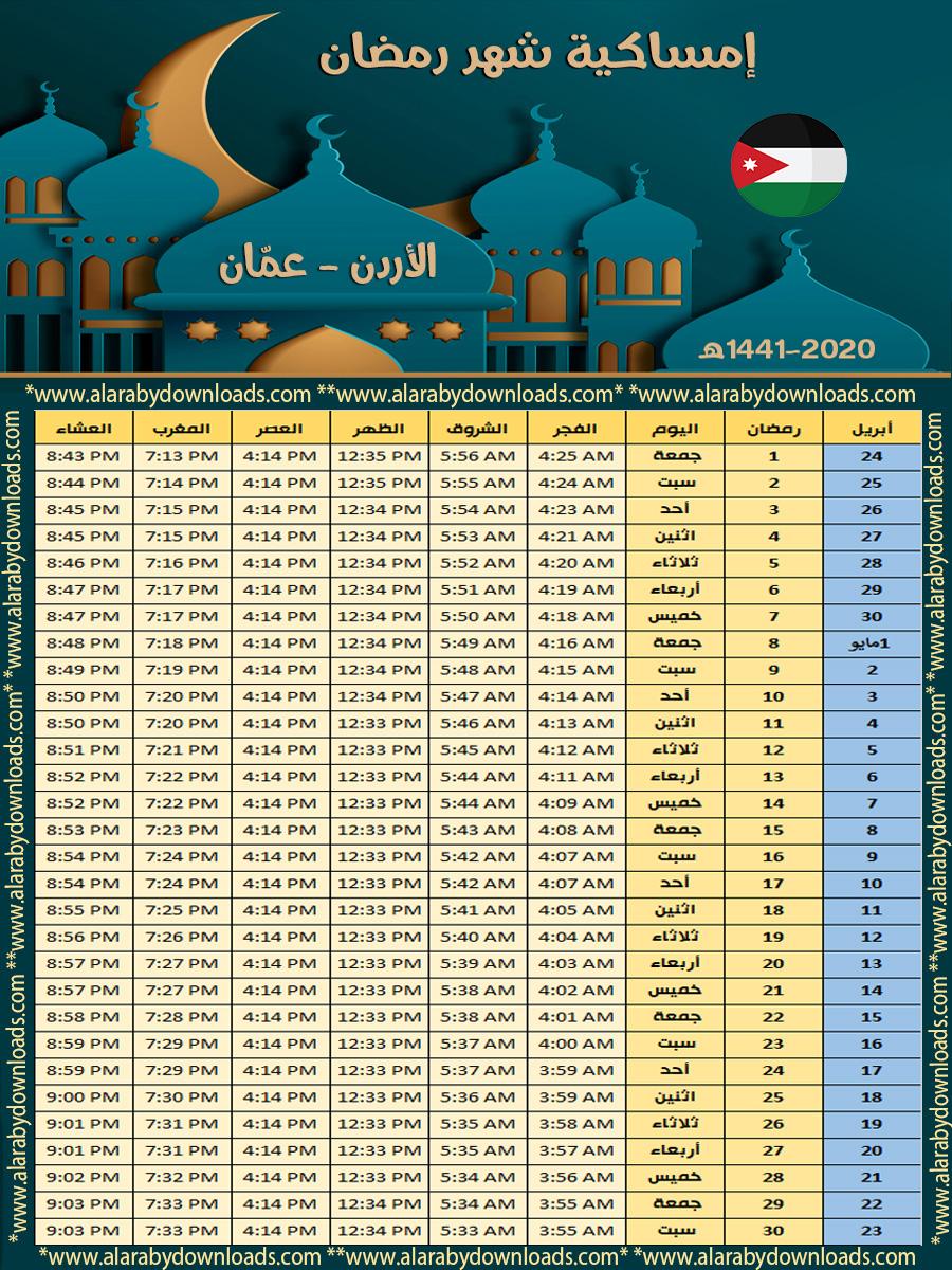 تحميل امساكية رمضان 2020 الاردن عمّان تقويم 1441 Ramadan Imsakia Jordan