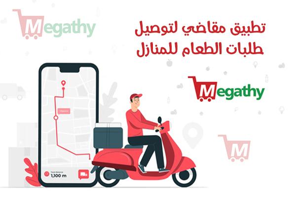 تحميل تطبيق توصيل المقاضي Megathy مقاضي البيت الشهرية في السعودية