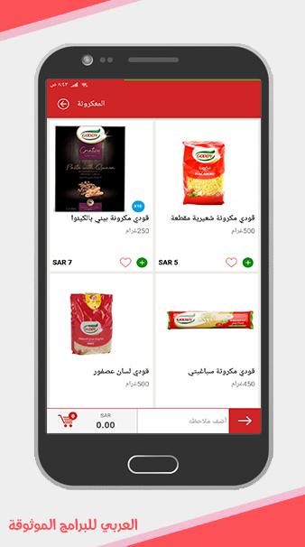 تنزيل أفضل تطبيق لتوصيل مقاضي البيت الشهرية في السعودية