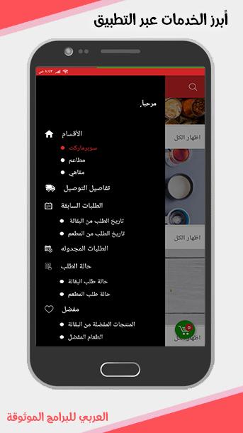تحميل تطبيق توصيل المقاضي Megathy أفضل تطبيق توصيل مقاضي البيت الشهرية في السعودية