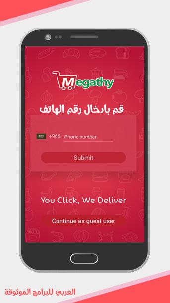 Megathy أفضل تطبيق توصيل مقاضي البيت الشهرية في السعودية