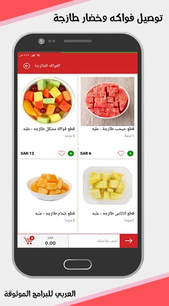 Megathy أفضل تطبيق توصيل طلبات فواكه وخضار طازجة ومجمدة للبيت في السعودية