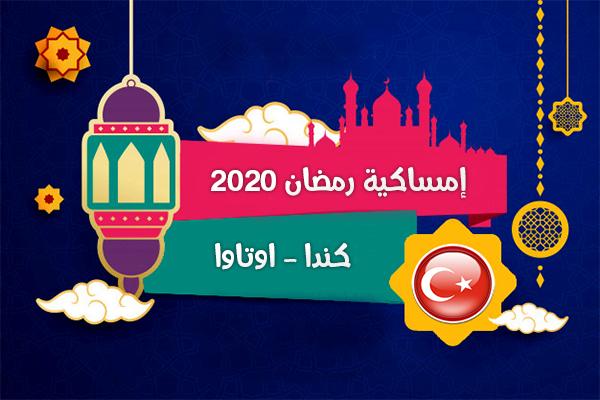 امساكية رمضان 2020 أوتاوا كندا تقويم 1441هجري Amsakah Ottawa Canada