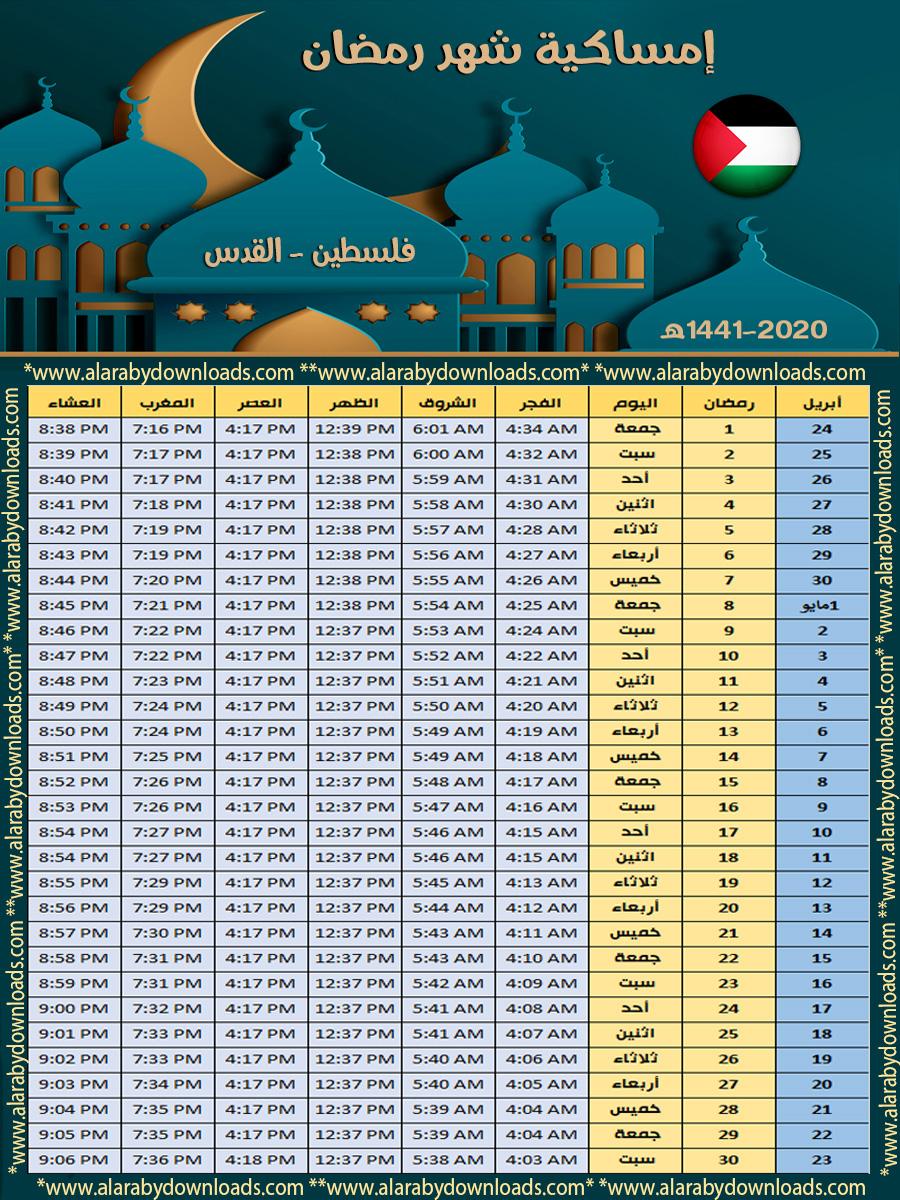 تحميل امساكية رمضان 2020 فلسطين القدس تقويم 1441 Ramadan Imsakia Palestine