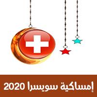امساكية سويسرا 2020