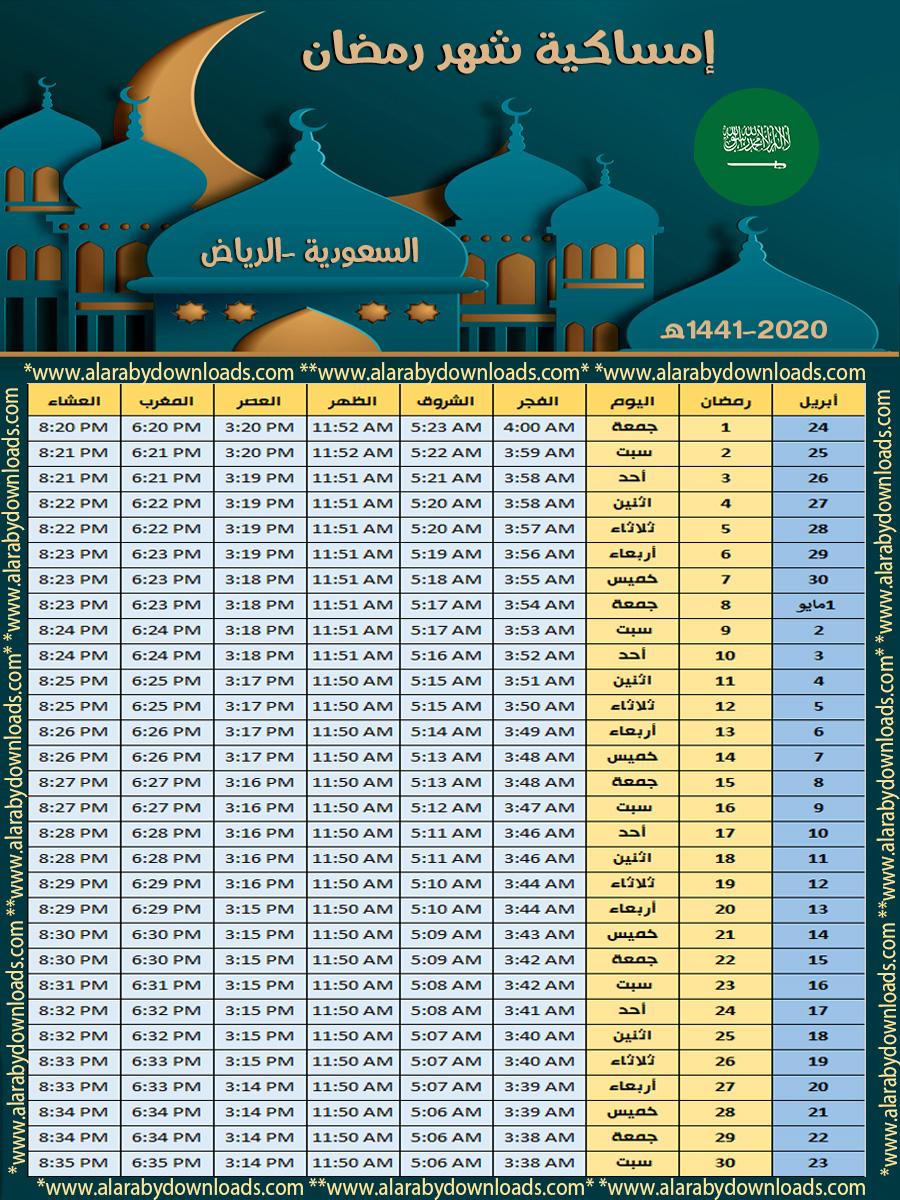 تحميل امساكية رمضان 2020 جدة السعودية لعام 1441 هجري Jeddah KSA