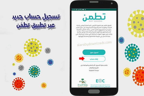 تنزيل برنامج تطبيق تطمّن Tatamen لفحص كورونا Covid -19 في السعودية