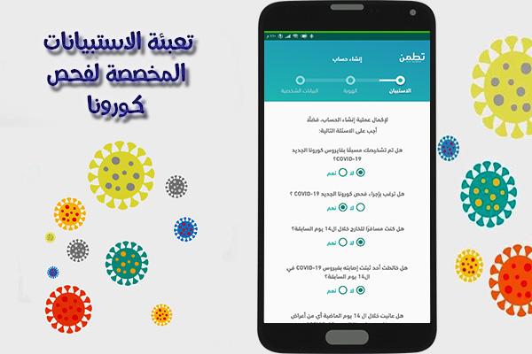تنزيل تطبيق تطمّن Tatamen لفحص كورونا Covid -19 في السعودية