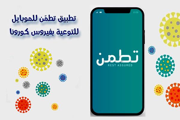 تنزيل برنامج تطمن وزارة الصحة تطبيق فحص كورونا - كوفيد 19 في السعودية