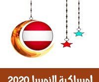 تحميل امساكية رمضان 2020 فيينا النمسا تقويم رمضان 1441 Ramadan Imsakia Vienna Austria