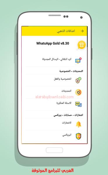 اضافات واتساب الذهبي 2021