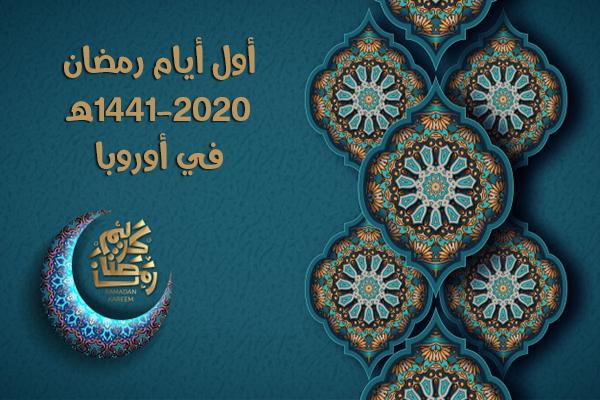 أول أيام رمضان 2020 ميلادي 1441 هجريفي أوروبا وأمريكا