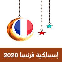 تحميل امساكية رمضان 2020 باريس فرنسا تقويم رمضان 1441 Amsakah Ramadan