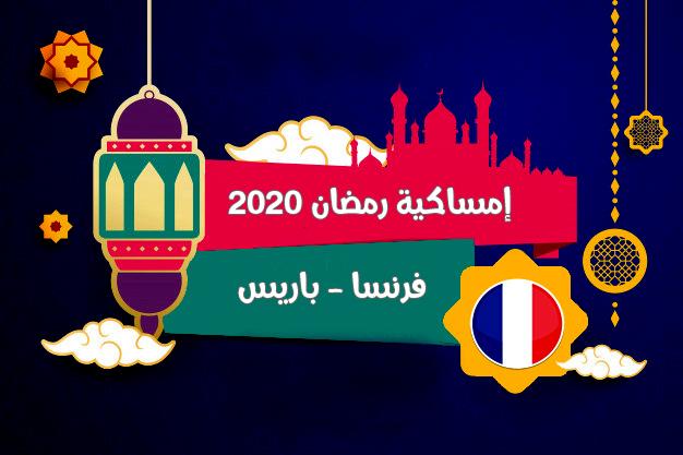 امساكية رمضان 2020 باريس فرنسا تقويم رمضان 1441 Amsakah Ramadan