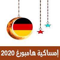 امساكية رمضان 2020 هامبورج المانيا تقويم 1441 Ramadan Imsakia Hamburg Germany