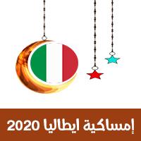 امساكية رمضان 2020 روما ايطاليا تقويم 1441 Ramadan Imsakia Rome Italy