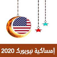 تحميل امساكية رمضان 2020 الولايات المتحدة الأمريكية - نيويورك تقويم 1441 Ramadan Newyork United States Imsakia