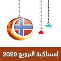 امساكية النرويج 2020