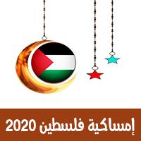 امساكية رمضان 2020 فلسطين القدس تقويم 1441 Ramadan Imsakia Palestine