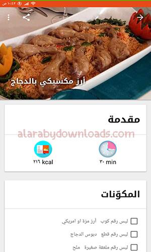 أشهر أكلات رمضان خفيفة وسهلة التحضير عبر الموبايل
