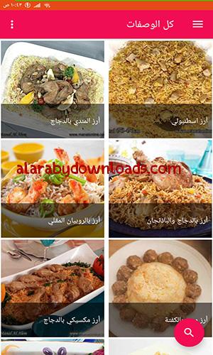 أكلات عربيه اكلات رمضانيه 11