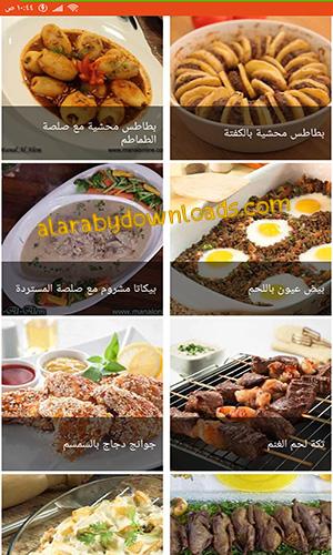 16 وصفات رمضانية Ideas Food Middle 0