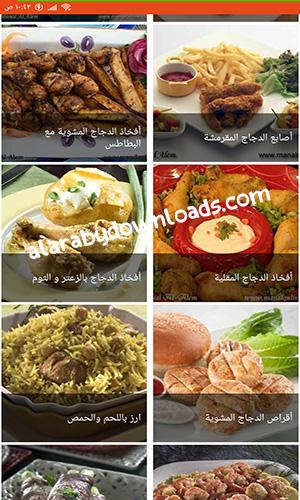 تحميل برنامج أكلات رمضانية للأندرويد أشهى وصفات رمضان بالصور والمقادير 2020