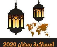 تحميل امساكية رمضان 2020 لأكثر من 20 دولة في العالم Ramadan Imsakia 2020